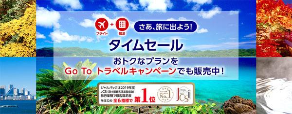 JALは、JALダイナミックパッケージでセールを開催、Go To トラベルキャンペーンとの併用が可能!
