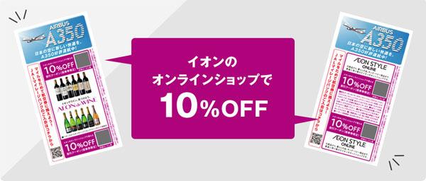 JALは、イオンのオンラインショップで使える10%OFFクーポンプレゼントキャンペーンを開催!2