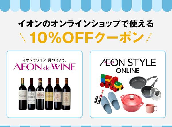 JALは、イオンのオンラインショップで使える10%OFFクーポンプレゼントキャンペーンを開催!