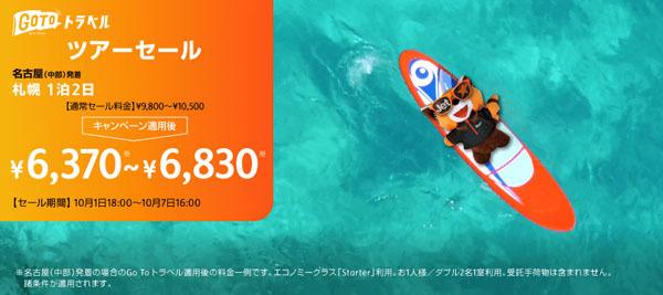 ジェットスターは、「GoToトラベルツアーセール」を開催、札幌1泊2日が6,370円~!