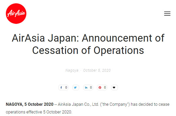 エアアジア・ジャパンは、全路線廃止を発表、2度目の撤退!