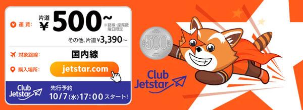 ジェットスターは、国内線がワンコインの「Super Star Sale」を開催、片道500円~!