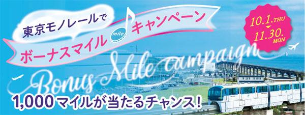 ANAは、東京モノレールの利用で1,000マイルが当たるキャンペーンを開催!