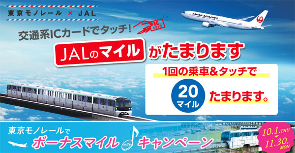 JALは、「東京モノレールでボーナスマイル♪キャンペーン」を開催!