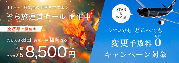 スターフライヤーは、国内線が片道7,000円~のセールを開催!