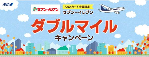 ANAは、ANAカード会員限定で、セブン‐イレブン ダブルマイルキャンペーンを開催!