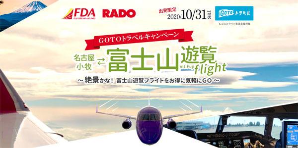 FDAは、GoToトラベルキャンペーン対象の富士山遊覧フライトを10月31日に開催!