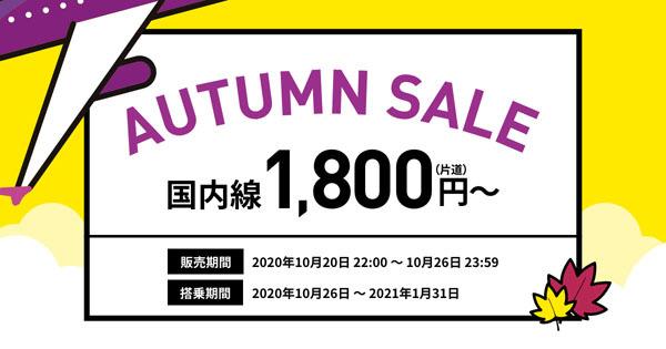 ピーチは、国内線が片道1,800円~の「AUTUMN SALE」を開催!