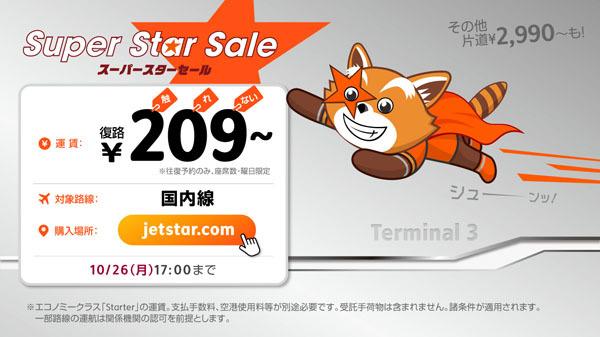 ジェットスターは、往復予約で帰りの航空券が209円~の「Super Star Sale」を開催!