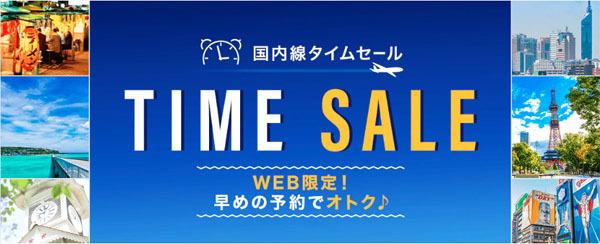 ANAは、1月の国内線がお得な「TIME SALE」を開催、片道5,000円~!