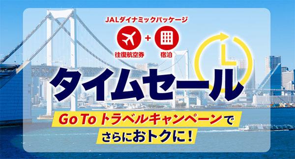 JALは、ダイナミックパッケージ「期間限定タイムセール」を開催、Go Toトラベルキャンペーンでお得に!