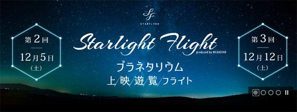 スターフライヤーは、機内でプラネタリウムが楽しめる周遊フライトを12月5日・12日に追加開催!