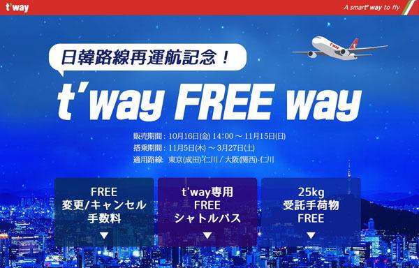 ティーウェイ航空は、日韓路線再運航記念キャンペーンウィ開催、片道8,000円~!