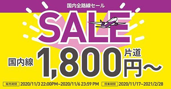 ピーチは、2月末までの国内線が、片道1,800円~のセールを開催!