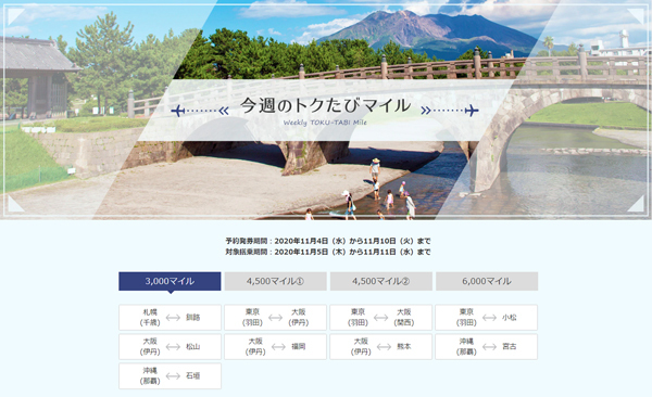 ANAは、片道3,000マイル~特典航空券が利用できる「今週のトクたびマイル」対象路線を発表!