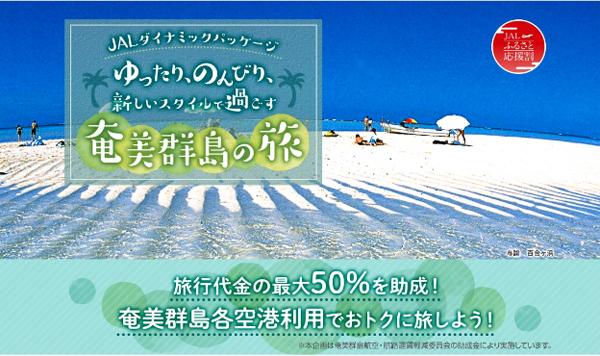 JALは、旅行代金が半額になる奄美群島への旅を販売!
