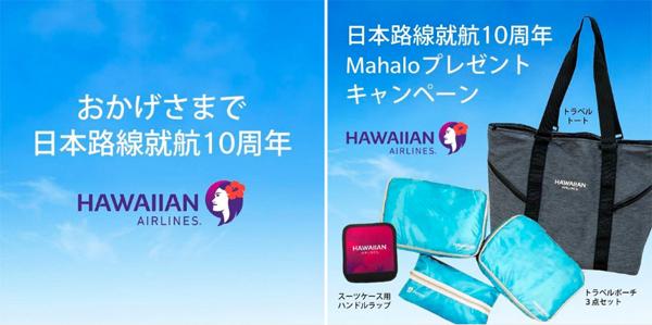 ハワイアン航空は、SNSフォロー&投稿で、オリジナルグッズがプレゼントされるキャンペーンを開催!