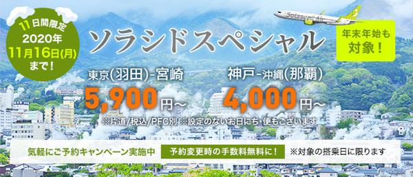 ソラシドエアは、年末年始も対象の「ソラシドスペシャル」を販売、片道4,000円~!
