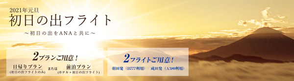 ANAは、2021年1月1日に初日の出フライトを実施、成田発着はA380初号機、羽田発着は777-200型機!