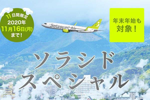 ソラシドエアは、年末年始も対象の「ソラシドスペシャル」を販売、東京~九州路線は片道5,900円から!