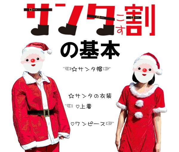 天草エアラインは、今年も「サンタこす割」を開催!