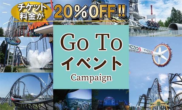 富士急ハイランドは、各種チケット代が20%OFFになるキャンペーンを開催!