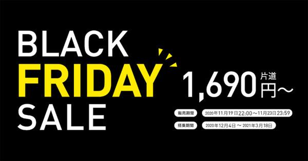 ピーチは、国内全路線が対象の★BLACK FRIDAY SALE★を開催!片道1,690円~!