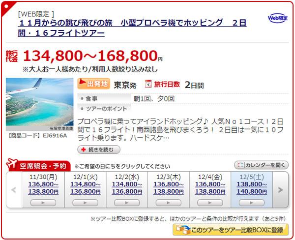 JALの上級会員を目指している方に朗報、GoToトラベル対象、最大1泊2日16フライトツアーを販売!2のコピー