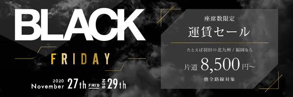 スターフライヤーは、3「BLACK FRIDAY 2020」キャンペーンを開催、片道7,000円~!