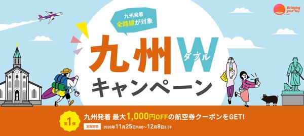 ピーチは、「九州Wキャンペーン」を開催、第1弾は割引クーポンの配布!