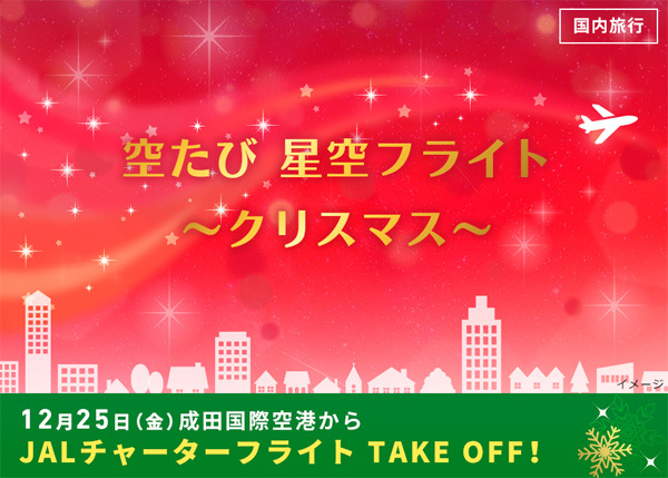 JALは、12月25日夜のに、成田発着「空たび 星空フライト~クリスマス~」を開催!