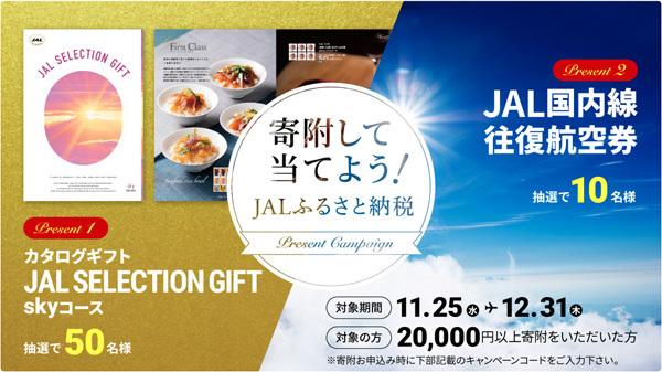JALは、JALのマイルがたまるふるさと納税サイトを開設、往復航空券などが当たるキャンペーンも!