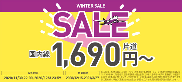 ピーチは、国内線全路線が片道1,690円~の「WINTER SALE」を開催!