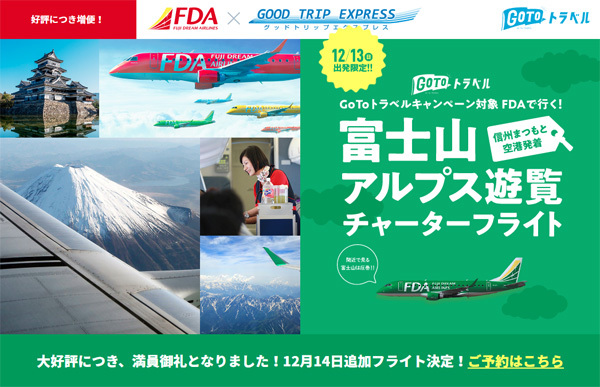 FDAは、「富士山アルプス遊覧フライト」の追加フライトを12月14日に開催、GoToトラベルキャンペーン対象!