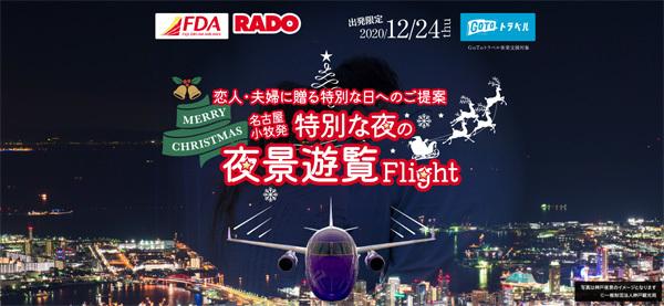 FDAは、12月22日、24日、26日の3日間限定で「クリスマス遊覧フライト」を開催、GoToトラベルキャンペーン対象!