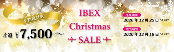 アイベックスエアラインズは、14路線が対象の「クリスマスセール」を開催、片道7,500円~!
