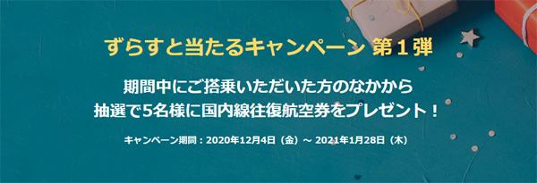 JALは、平日の国内線搭乗で、往復航空券が当たるキャンペーンを開催!