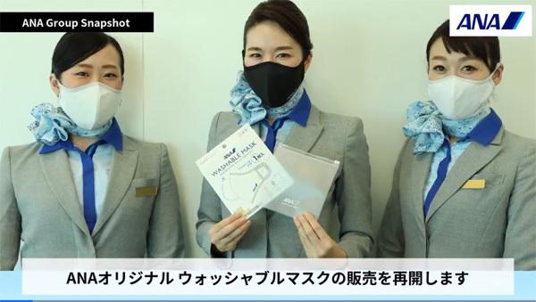 ANAは、即日完売したANAオリジナル「ウォッシャブルマスク(マスクケース付き)」の予約受注を再開!