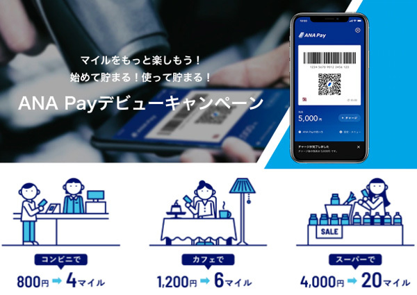 ANAは、「ANA Payデビューキャンペーン」を開催、新規登録で500マイルANA Pay決済で2倍マイル!