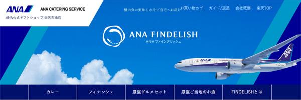 ANAは、国際線の機内・ラウンジで提供している人気メニューのネット販売を開始!