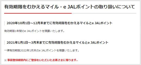 JALは、マイル・e JALポイント・JALクーポンの有効期限に対し特別対応を発表!