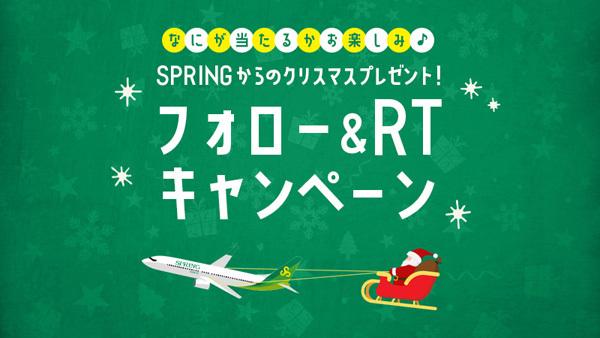 何が当たるかはお楽しみ、SPRING JAPANはクリスマスプレゼントが当たるキャンペーンを開催!