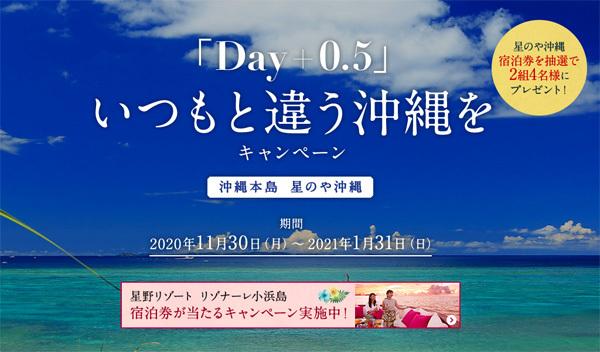 JALは、星野や沖縄の宿泊券が当たるキャンペーンを開催!