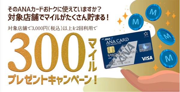ANAは、対象店舗の利用で、もれなく300マイルがもらえるキャンペーンを開催!