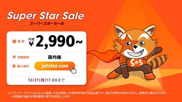 ジェットスターは、1月上旬~3月中旬対の国内線が片道2,990円~のセールを開催!