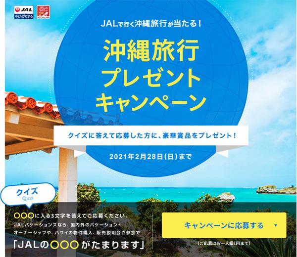JALは、沖縄旅行やマイルなどが当たる、プレゼントキャンペーンを開催!