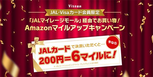 JALは、Amazonマイルアップキャンペーンを開催、最大200円=6マイル!