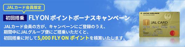 JALは、初回搭乗で5,000FLY ONポイントが積算されるキャンペーンを開催!