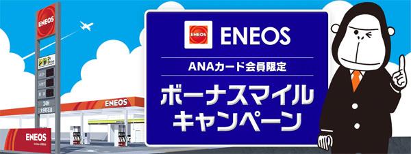 ANAは、ENEOSの利用で、最大5,000マイルがプレゼントされるキャンペーンを開催!