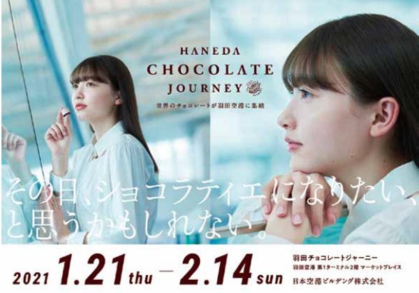 世界最高峰のチョコレートが集結する祭典「HANEDA CHOCOLATE JOURNEY」
